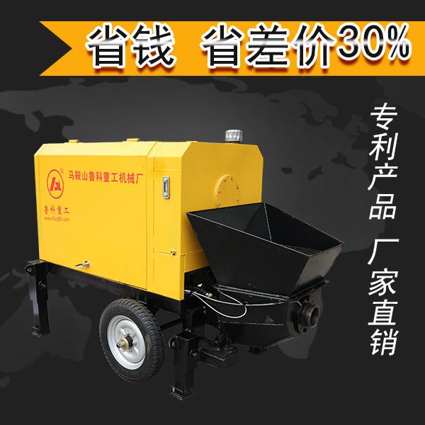 农村小型混凝土泵价格