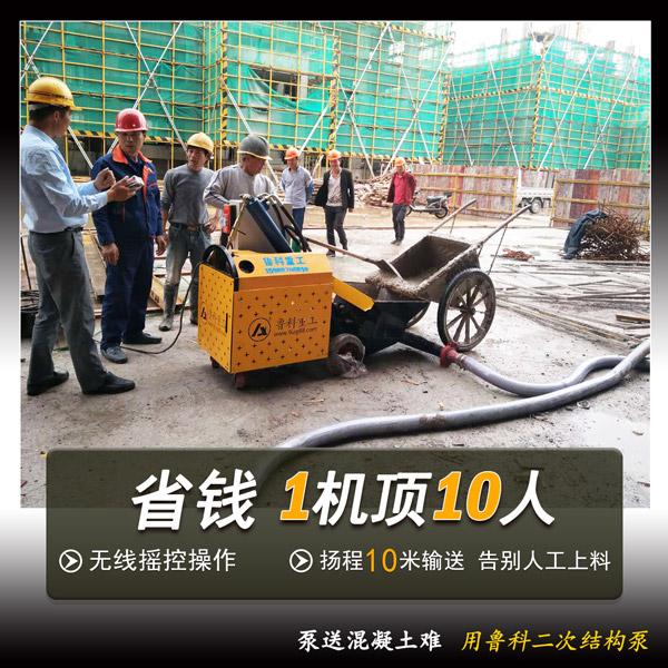 二次结构柱泵车
