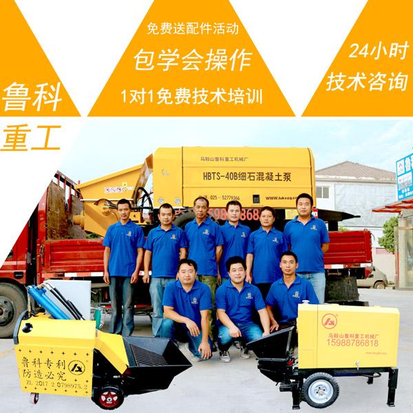 细石混凝土输送泵_细石混凝土输送泵合作中建三局第一建设工程有限责任公司-上海 ...